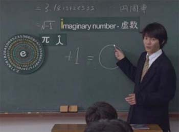 La ecuación preferida del profesor
